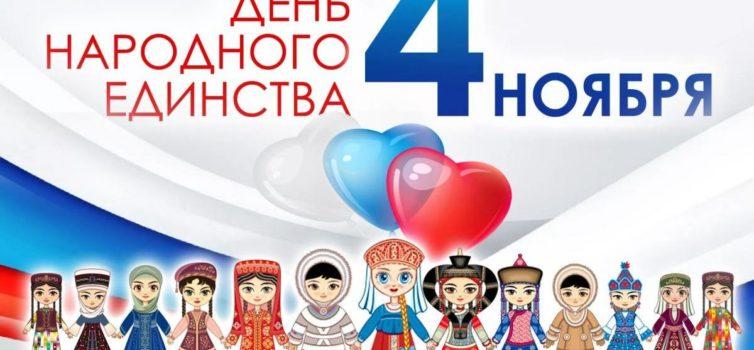 """В День народного единства в Эжве пройдет праздник """"Россия-это мы!"""""""