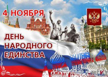 4 ноября - День народного единства в России