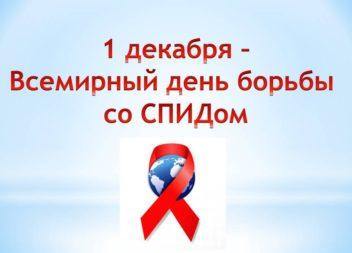 """1 декабря в Эжве пройдет акция """"Красные тюльпаны надежды"""""""