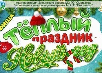 """""""Тёплый праздник - Новый год"""" в Эжвинском районе!"""