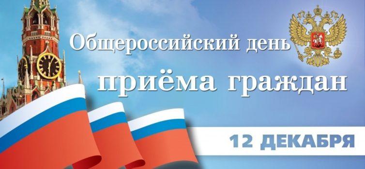 12 декабря: личный прием жителей в Общероссийский день приема граждан