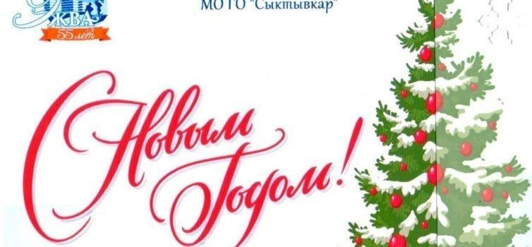 Поздравление руководителя с Новым 2019 годом и Рождеством!
