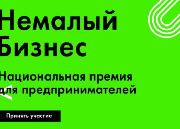 6 февраля 2019 года: национальная премия «Немалый бизнес» в Москве