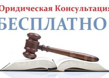 25 декабря: бесплатная юридическая консультация