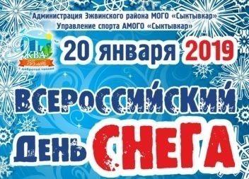 20 января в Эжве пройдет Всероссийский день снега