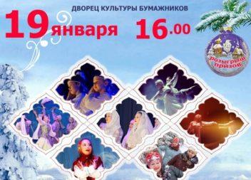 """19 января: концертная программа """"Крещенские морозы"""""""