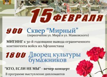 Мероприятия, посвященные Дню памяти воинов-интернационалистов в Эжвинском районе