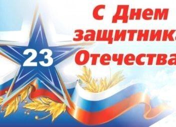 Поздравления с Днём воинской славы России –  Днём защитников Отечества!