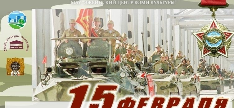 15 февраля в Эжве пройдут памятные мероприятия в честь 30 лет со дня вывода советских войск из Афганистана