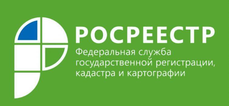 Информация от Управления Росреестра по Республике Коми