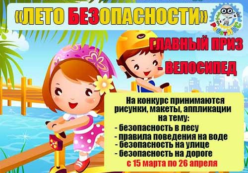 """Лето БЕЗ опасности"""