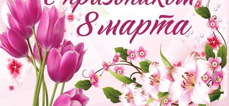 С праздником весны – с 8 Марта!