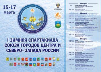 Первая зимняя спартакиада городов центра и северо-запада России в Эжве и Сыктывкаре