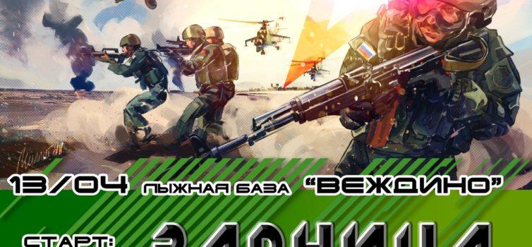 """13 апреля: военно-спортивная игра """"Зарница"""""""