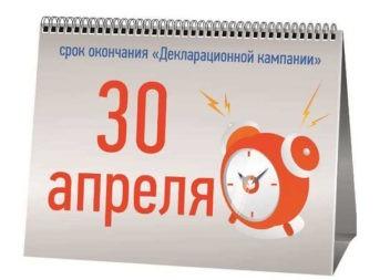 30 апреля — последний день для подачи декларации о доходах за 2018 год