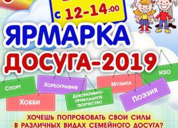 """Приглашаем на семейный квест """"Ярмарка досуга 2019""""!"""