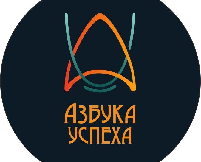 """Стань участником """"Азбуки успеха""""!"""