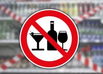 Запрет на продажу алкоголя в День знаний