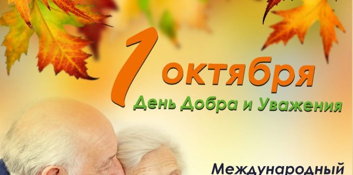 Поздравление с Международным Днём пожилых людей