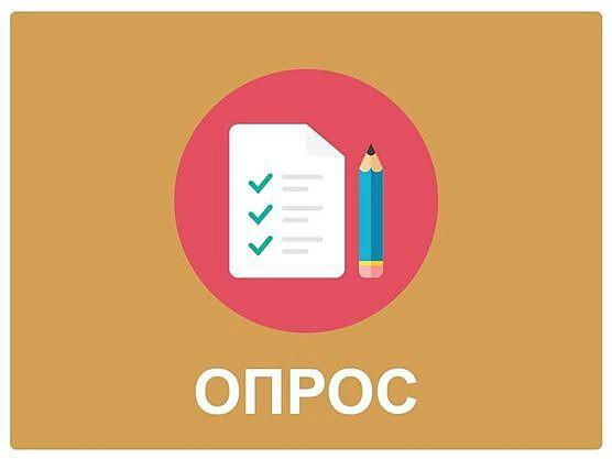 Онлайн-опрос Министерства труда, занятости и социальной защиты Республики Коми