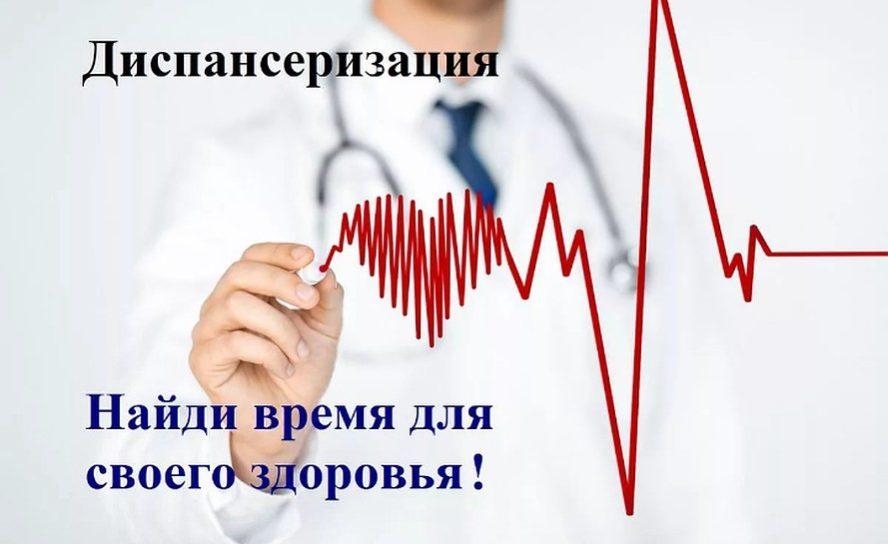 Проверь свое здоровье - пройди диспансеризацию