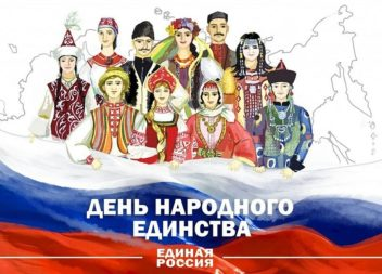 """Праздничный концерт """"Мы вместе"""" ко Дню народного единства"""