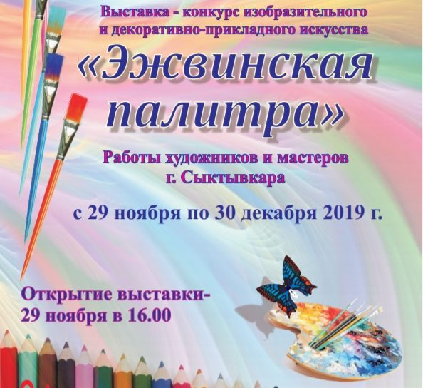 """Открывается городская выставка """"Эжвинская палитра"""""""