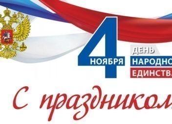 Поздравление с Днём народного единства