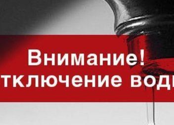 Внимание! Отключение холодной воды!