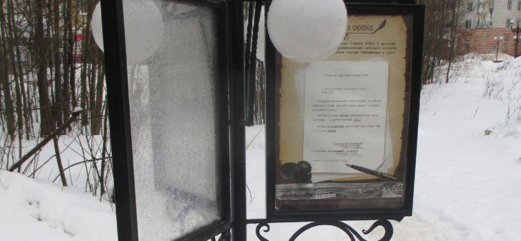 В Эжве установлены еще два арт-объекта с информацией об истории района