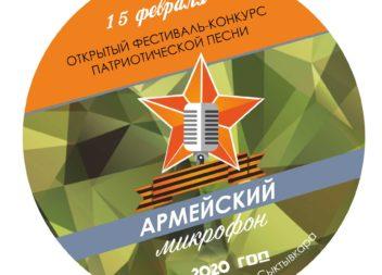 Участвуйте в конкурсе «Армейский микрофон-2020»!