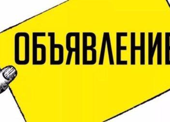 """Отмена массовых катаний на стадионе """"Бумажник"""""""