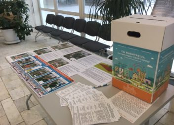 Итоги общественного обсуждения по благоустройству территорий в рамках программы «Формирование комфортной городской среды»