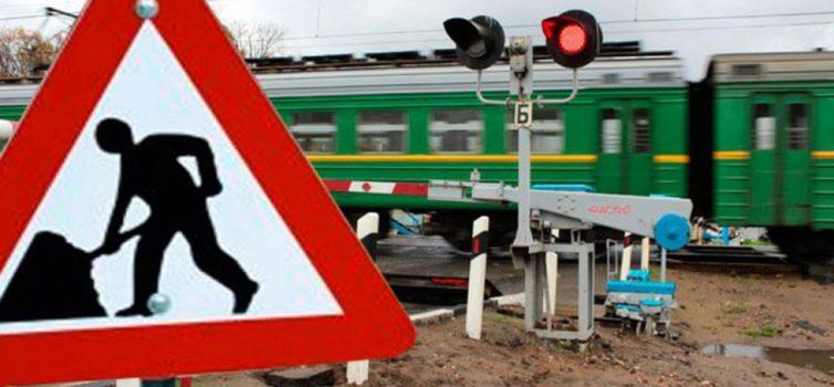 Внимание! Ремонтные работы на железнодорожном переезде