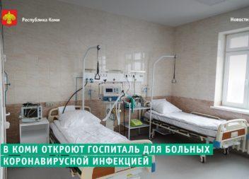 В Коми откроют госпиталь для больных коронавирусной инфекцией