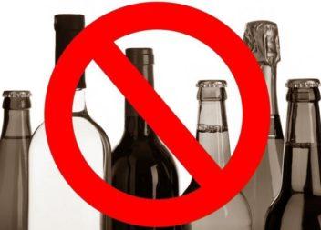 О запрете на торговлю алкоголем в День защиты детей