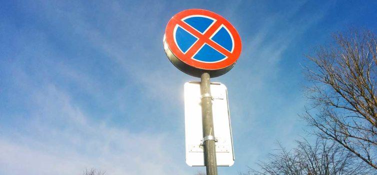 Изменение схемы дислокации дорожных знаков на улице Калинина
