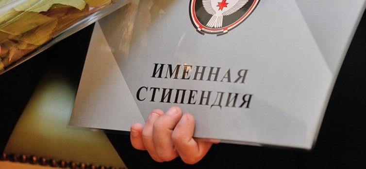 В Коми начался приём документов кандидатов на соискание именных стипендий Правительства региона