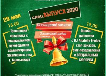 СпецВЫПУСК 2020