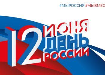 Поздравление руководителя с Днём России