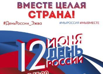 Онлайн концерт ко Дню России