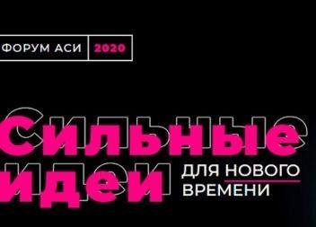 Форум «Сильные идеи для нового времени»