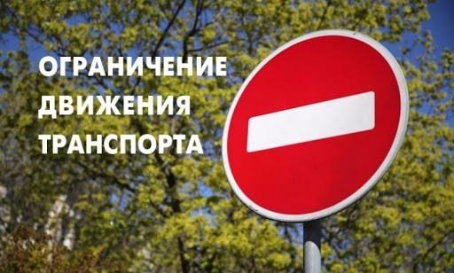 Ограничение движения транспорта на улице Мира