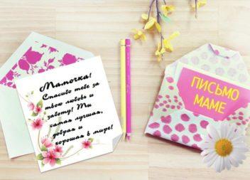 Творческий конкурс «Всем мамам посвящается!»