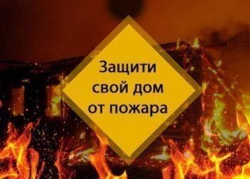 О правилах пожарной безопасности