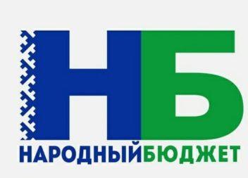 """Голосуем за """"Народный бюджет""""!"""