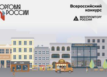 Предприниматели Коми могут принять участие во всероссийском конкурсе «Торговля России»