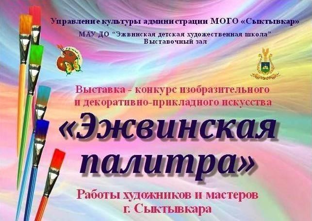 """""""Эжвинская палитра"""" собирает новых участников!"""