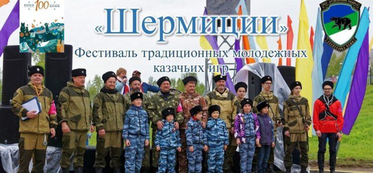 В Сыктывкаре пройдут Дни казачьей культуры