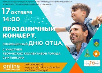 В Сыктывкаре отпразднуют День отца